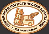 Сибирская логистическая компания