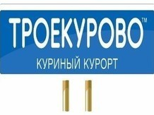 """ТРОЕКУРОВО"""