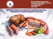 """АО """"Птицефабрика Верхневолжская"""""""